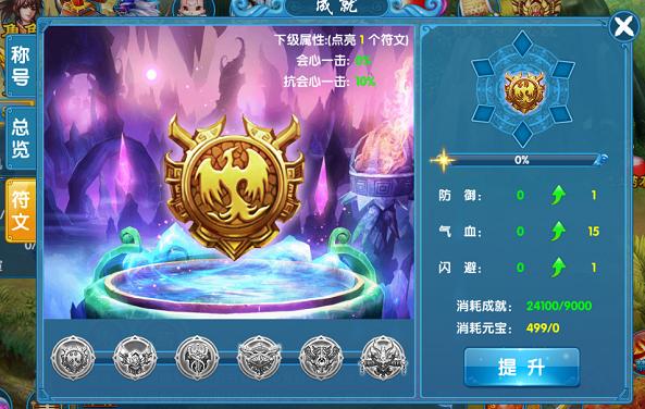 成就3.png