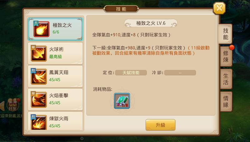 魔導技能.png