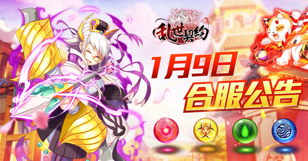 0107亂世合服.jpg